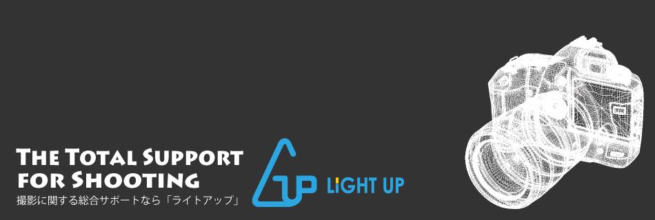 撮影に関する総合サポートなら「ライトアップ」