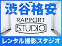 ラポールスタジオ