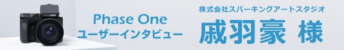 Phase Oneユーザーインタビュー
