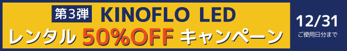 KINOFLO LEDレンタル半額キャンペーン