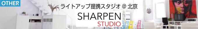 ライトアップ提携スタジオ@北京 SHARPEN STUDIO